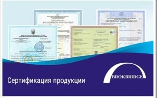 Как в Украине получить сертификат соответствия на продукцию?