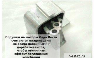 Чек-лист: подушка двигателя Лада Веста 5 неисправностей — проверка, замена