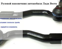 Лайфхак: рулевые наконечники на автомобиль Лада Веста — замена, неисправности