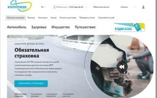 Обзор услуг страховой компании Коммеск-Омир в Алматы