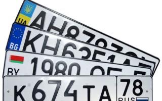 Технология изготовления автомобильных номеров в компании Вип-Дубликат.ру