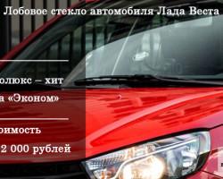 Лобовое стекло автомобиля Лада Веста — инструкция по замене, производители