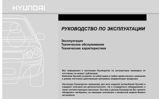 Hyundai Solaris: инструкция и руководство на русском