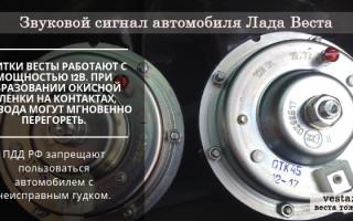 Лайфхак: сигнал на Весту — снятие и установка, подключение