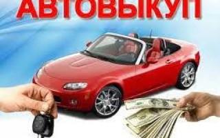 Преимущества срочного выкупа автомобиля