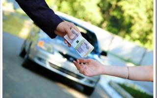 Покупка залогового автомобиля – как проводится эта процедура?