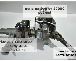 Электроусилитель руля(эур) Лада Веста: неисправности, установка