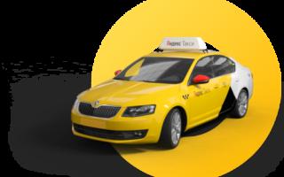 Плюсы и минусы работы с Яндекс.Такси