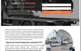 Обзор услуг срочного эвакуатора в Москве от компании «Московский эвакуатор»