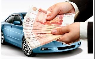 Оформляем займ под залог авто: особенности договора с автоломбардом