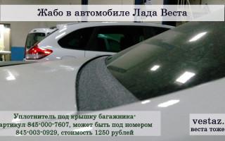 Лайфхак: установка переднего и заднего жабо на автомобиле Лада Веста, основные неисправности
