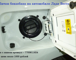 Лайфхак: лючок бензобака на автомобиль Лада Веста — установка, неисправности, артикул