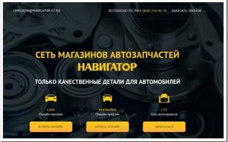 Обзор ассортимента автозапчастей интернет-магазина www.navigator-63.ru