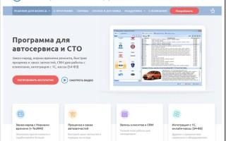 Обзор возможностей программы для автосервисов и СТО autodealer.ru