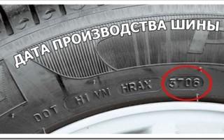 Как определить год выпуска шин?