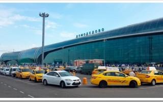 Официальные такси аэропорта Домодедово перешли на фиксированные цены