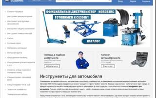 Обзор товаров и услуг интернет магазина autocc.su: автоинструмент для гаража, сто и автосервиса.