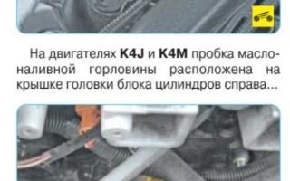 Как заменить моторное масло в Renault Megane своими руками