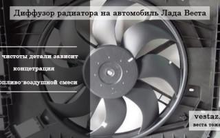 Лайфхак: диффузор радиатора Лада Веста — снятие и установка, неисправности