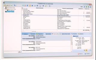 Обзор возможностей программы АвтоДилер для автоматизации автосервисов и СТО