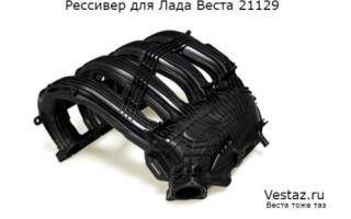 Впускной коллектор (ресивер) Лада Веста: инструкция по разбору