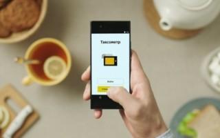 Что такое Яндекс таксометр