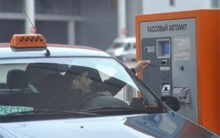 Как оплатить парковку в Шереметьево