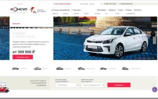Обзор автосалона Консул в Москве carso.ru
