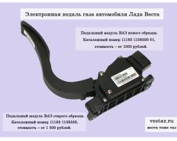 Лайфхак: электронная педаль газа автомобиля Лада Веста, доработка