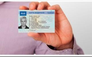 Что такое карта водителя для тахографа и какие документы нужны для получения
