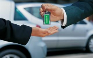 Как взять автомобиль в аренду