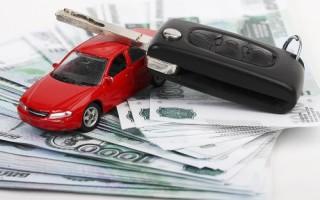 Как оформить деньги под залог автомобиля