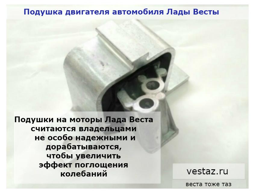подушки двигателя Лады Весты