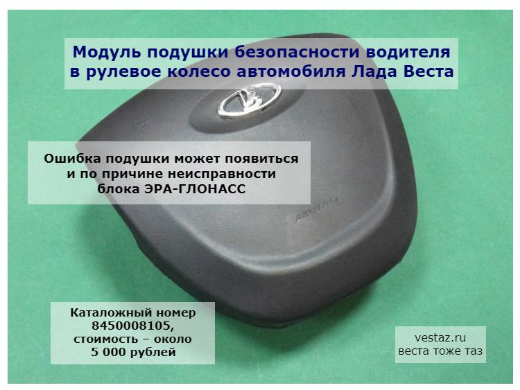 модуль подушки безопасности в рулевое колесо Лады Весты