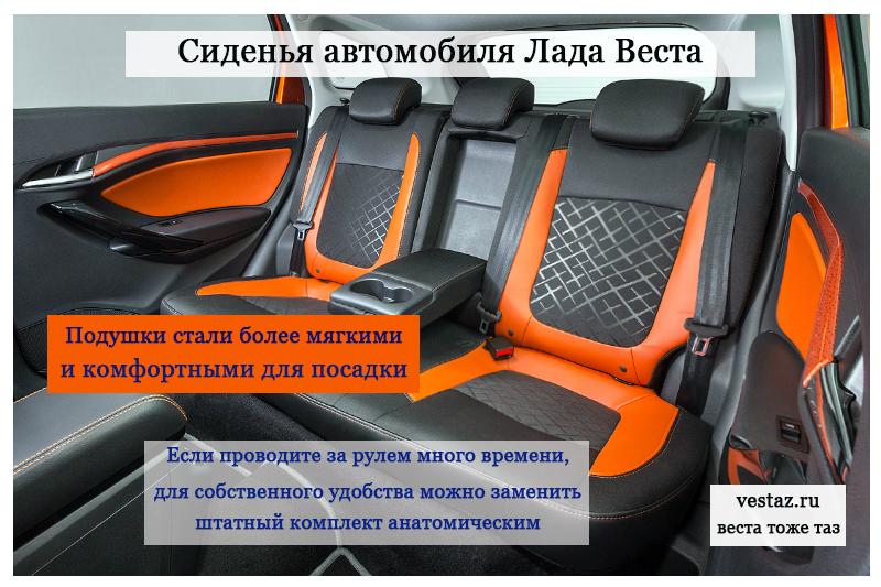 Как снять передние сиденья и задний диван Лада Веста