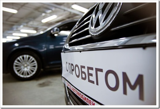 выкуп подержанных автомобилей в Москве